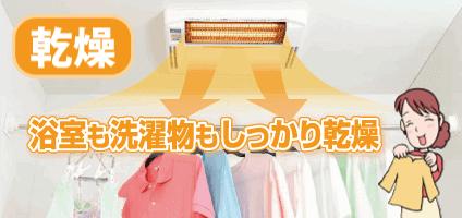 浴室換気乾燥暖房機 乾燥機能